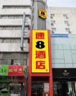 Super 8 Hotel Mai Sha - Zhenjiang